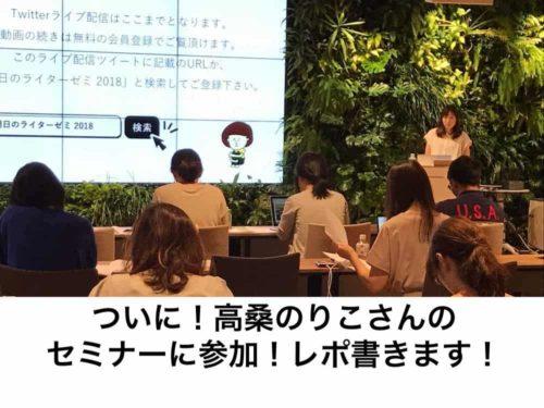 高桑のりこさんセミナー講師