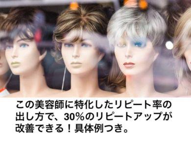 美容師リピート率出し方