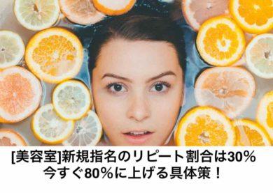 美容師新規指名のリピート率