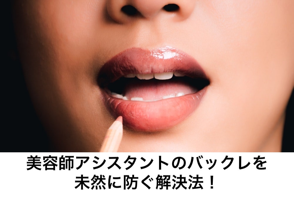 美容師アシスタントのバックレ問題