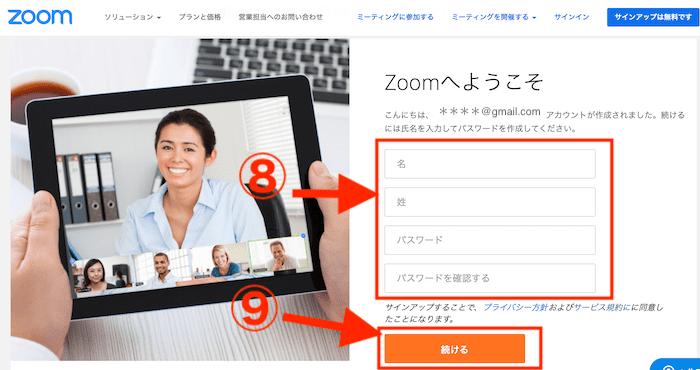 zoom無料登録のやり方