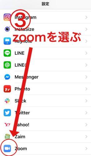 zoomスマホ3