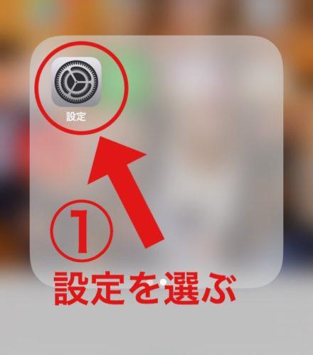 zoomアイフォン 設定1