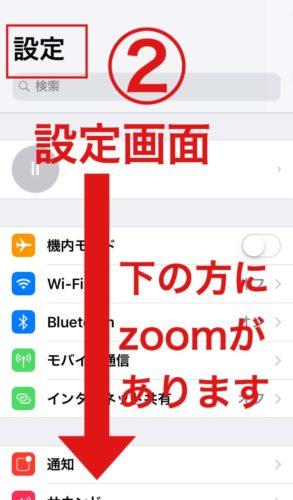 zoomスマホ-2