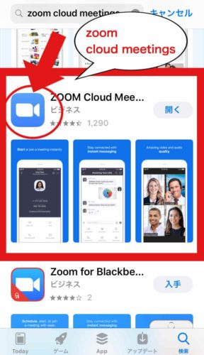 zoomアプリインストール