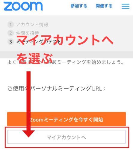 zoomアカウント設定