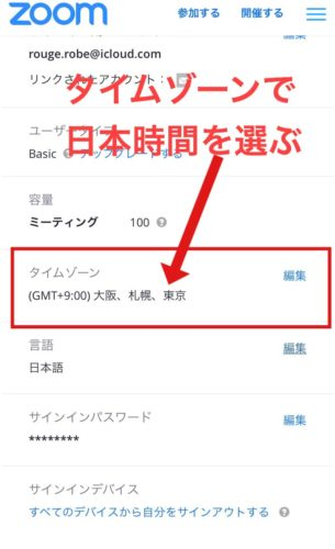 zoomアカウント設定日本時間