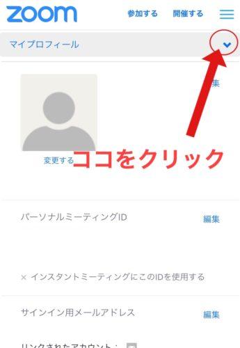 zoomアカウント設定サインアウト