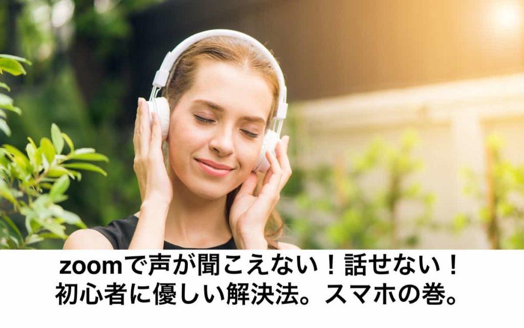 zoom声が聞こえない!話せない!
