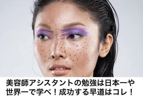 美容師アシスタントの勉強向川利果