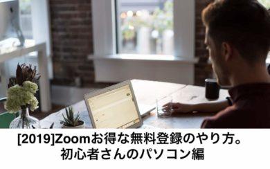 zoom無料登録パソコン編