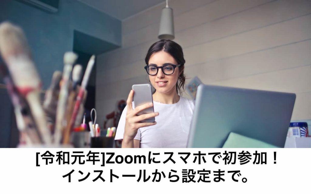 令和元年Zoomにスマホで参加