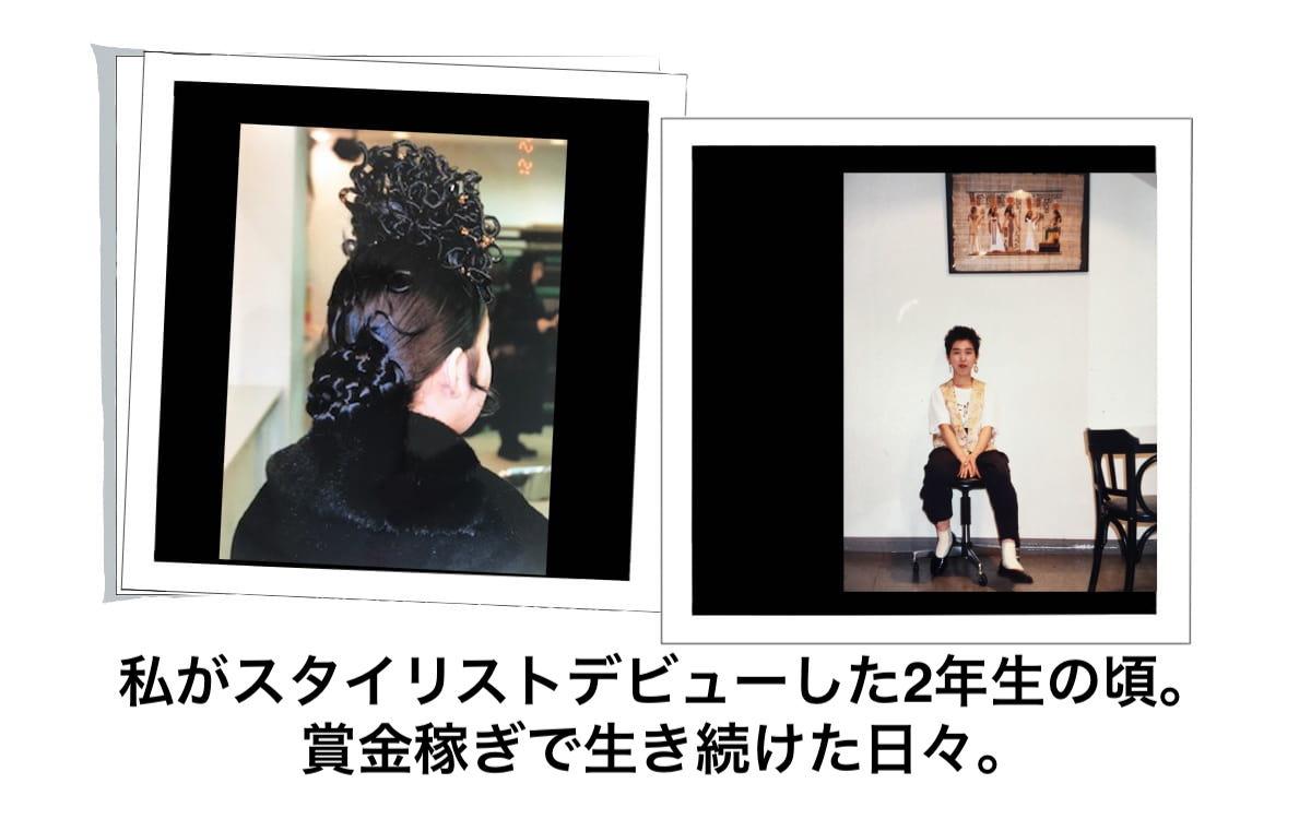 美容師スタイリスト2年生向川利果