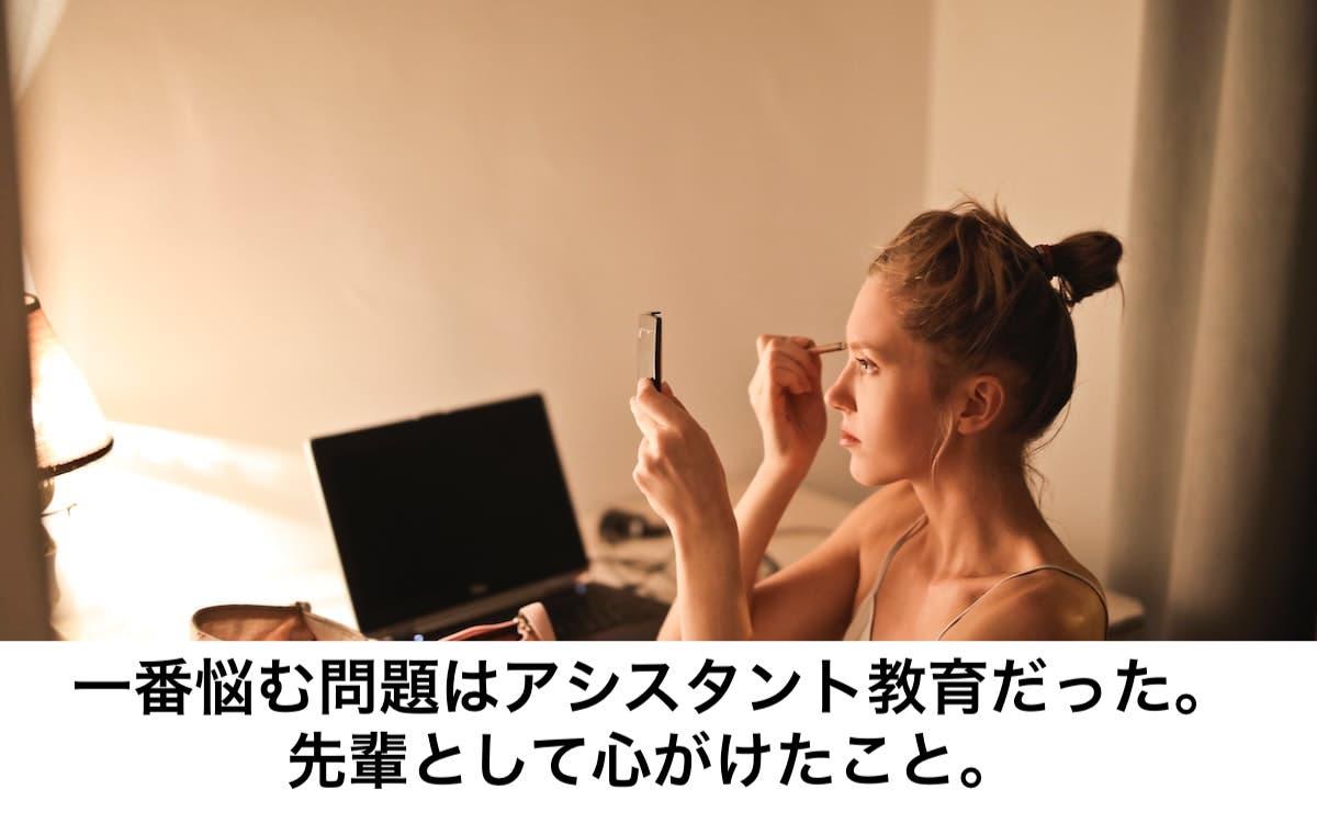 美容師アシスタント教育心がけたこと
