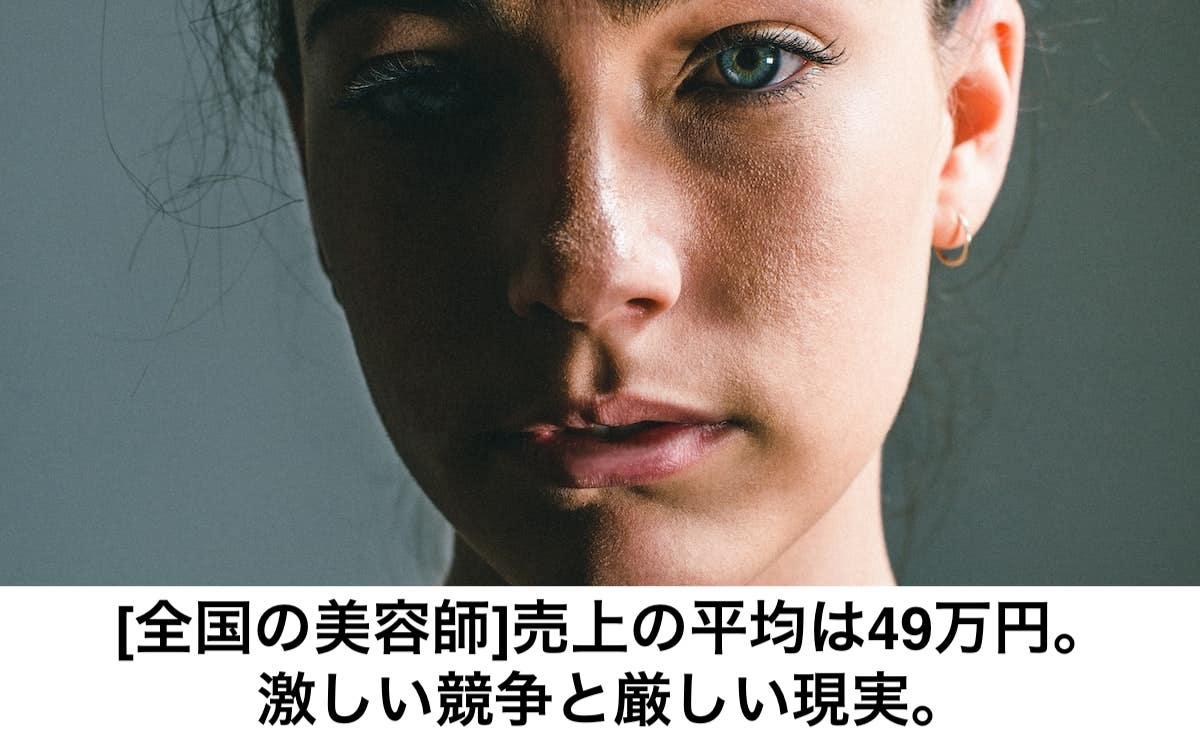 美容師の平均売上は49万円