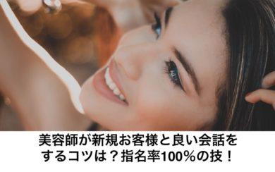 美容師の新規お客様と会話。指名率100%