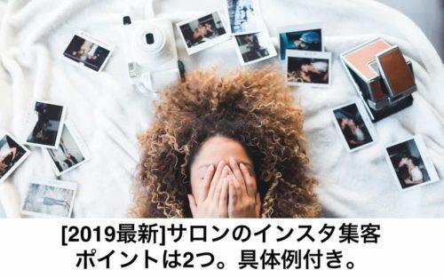 2019最新サロンのインスタ集客