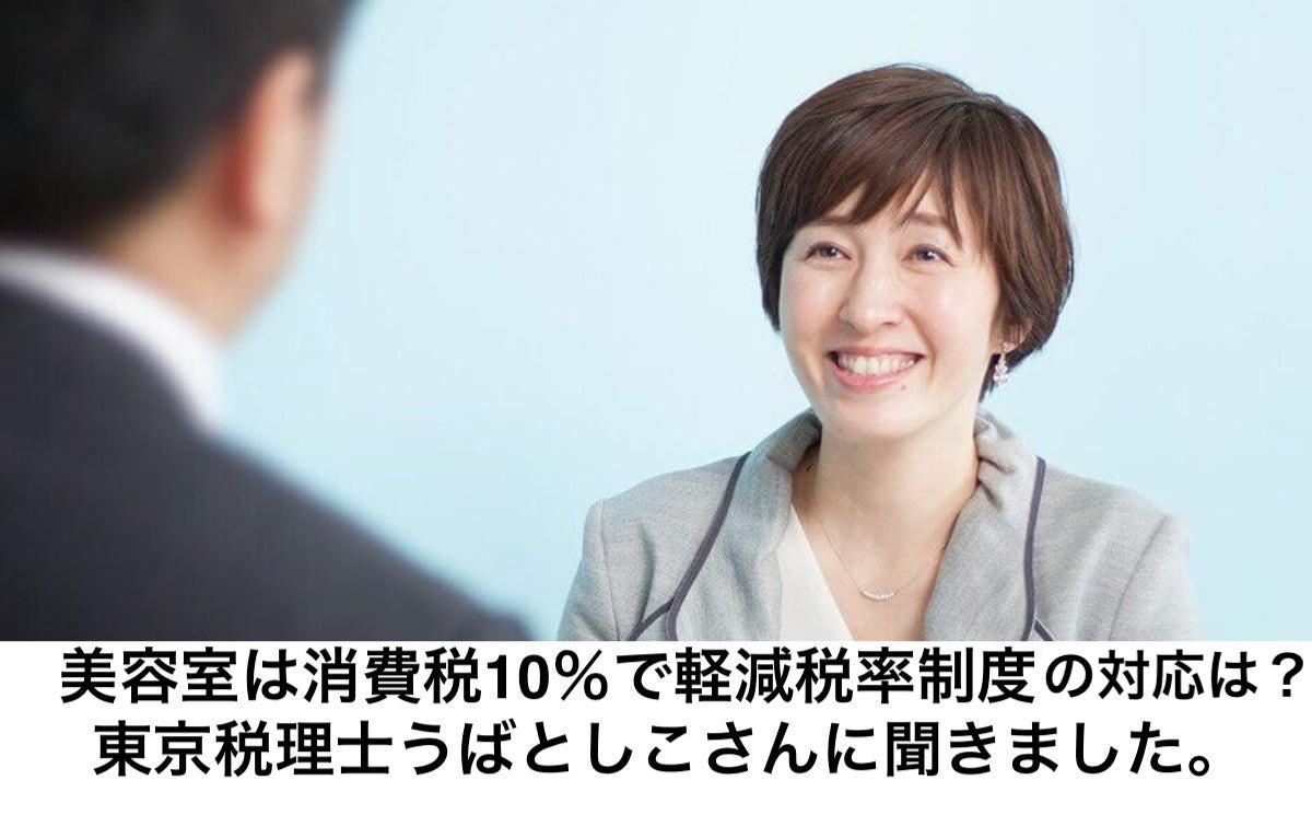 東京税理士うばとしこさん