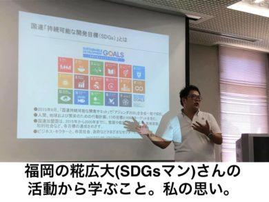 SDGs糀広大さん