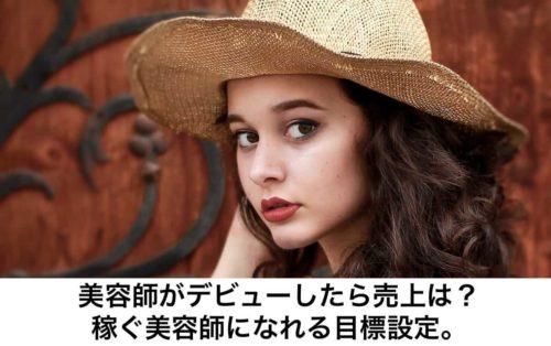 美容師がデビューした売上。成功美容師。向川利果
