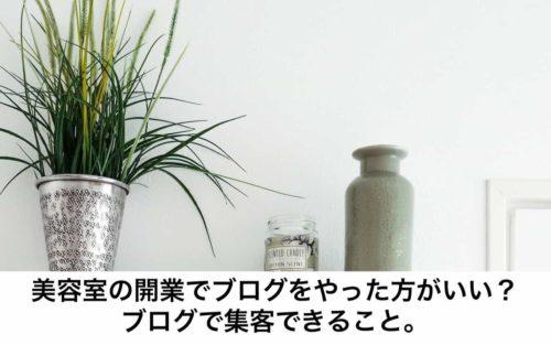 美容室の開業でブログで集客