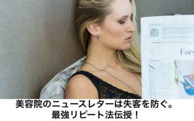美容院のニュースレターは失客を防ぐ