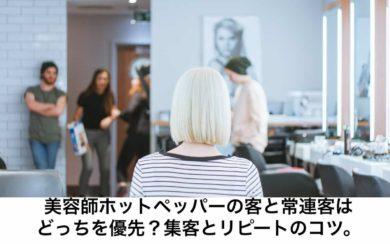 美容師ホットペッパーの客と常連客。集客とリピートのコツ。