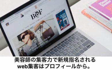美容師の集客力で新規指名されるweb集客