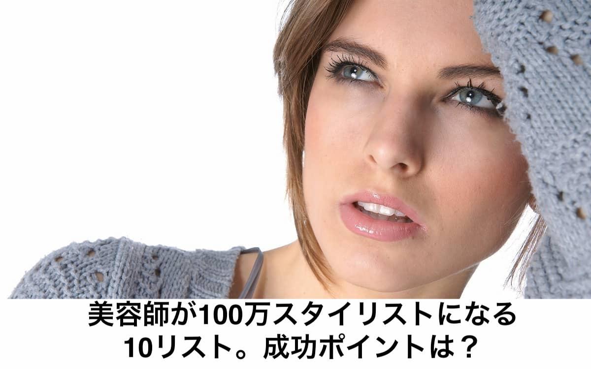 美容師の100万スタイリスト成功
