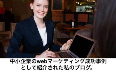中小企業のwebマーケティングの成功事例