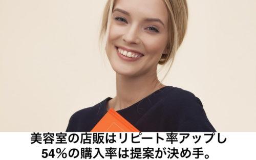 美容室の店販はリピート率アップし54%購入率は提案が決め手。