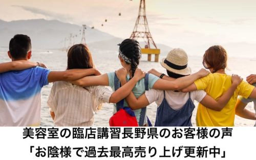 美容室の臨店講習長野県「過去最高売り上げ更新中」お客様の声