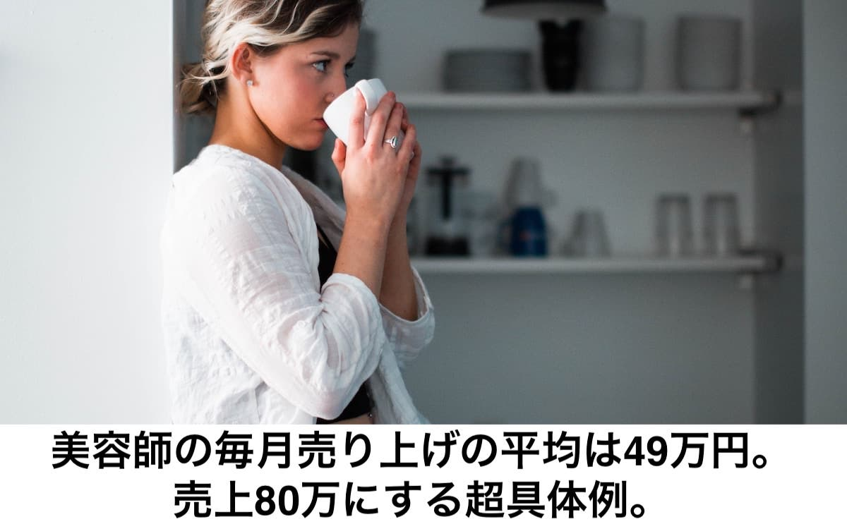 美容師の毎月売り上げの平均は49万円。売り上げ80万円にする超具体例