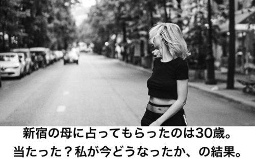 新宿の母にうらなってもらったのは30歳。当たった?私が今どうなったかの、結果。