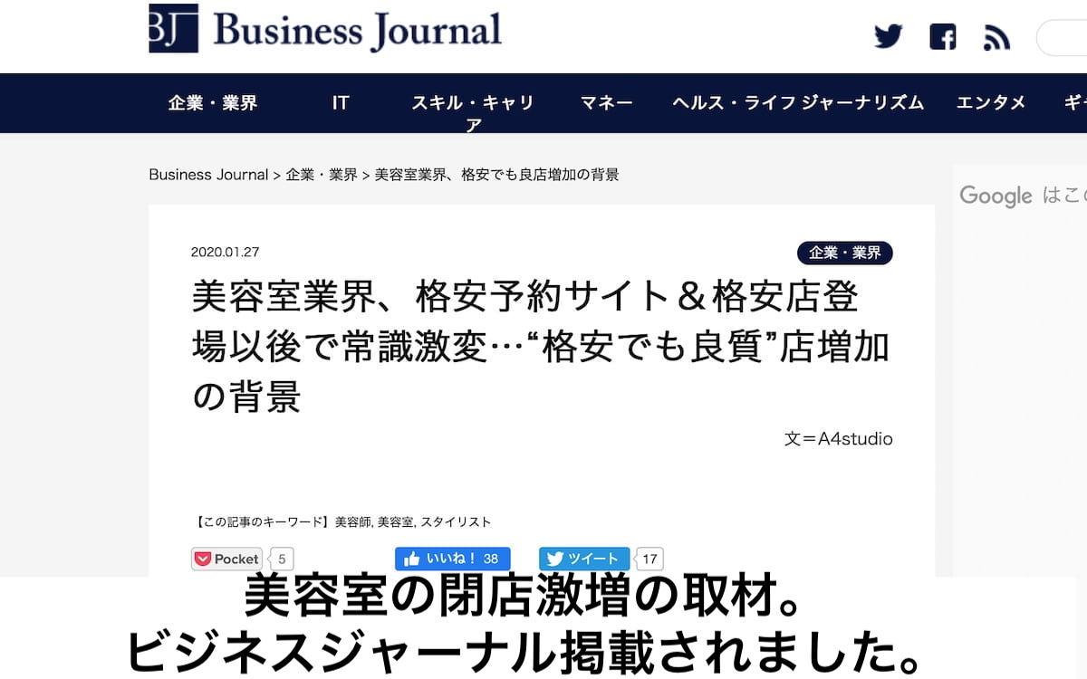 美容室の閉店激増の取材。ビジネスジャーナル掲載されました。