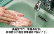 美容室コロナ影響と対策。美容師法の徹底管理で防ぐこと