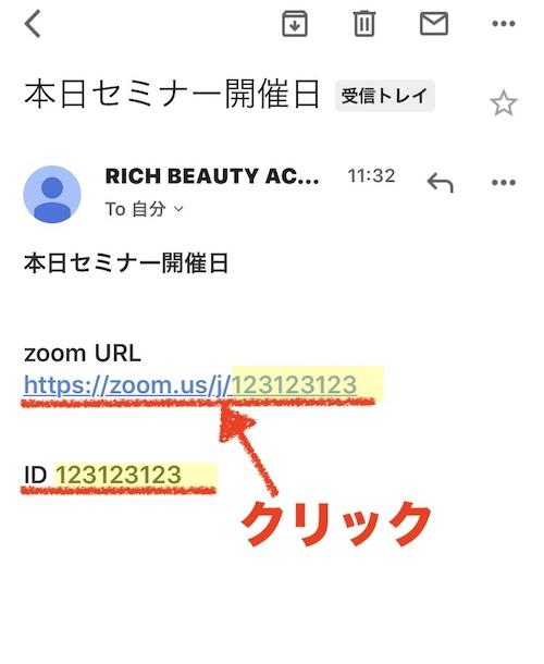 zoomのメールが届かない