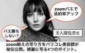 zoom映えするう写り方をパリコレ美容師が秘伝公開。綺麗に写る4つのポイント
