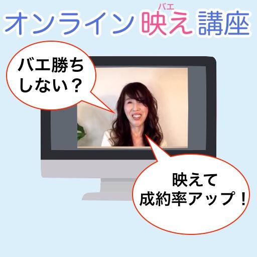 オンライン映え講座