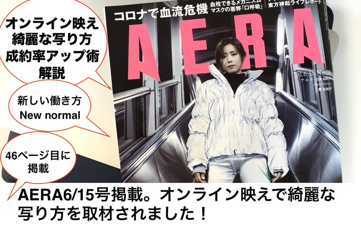 AERA6/15号掲載。オンライン映えの写り方。向川利果