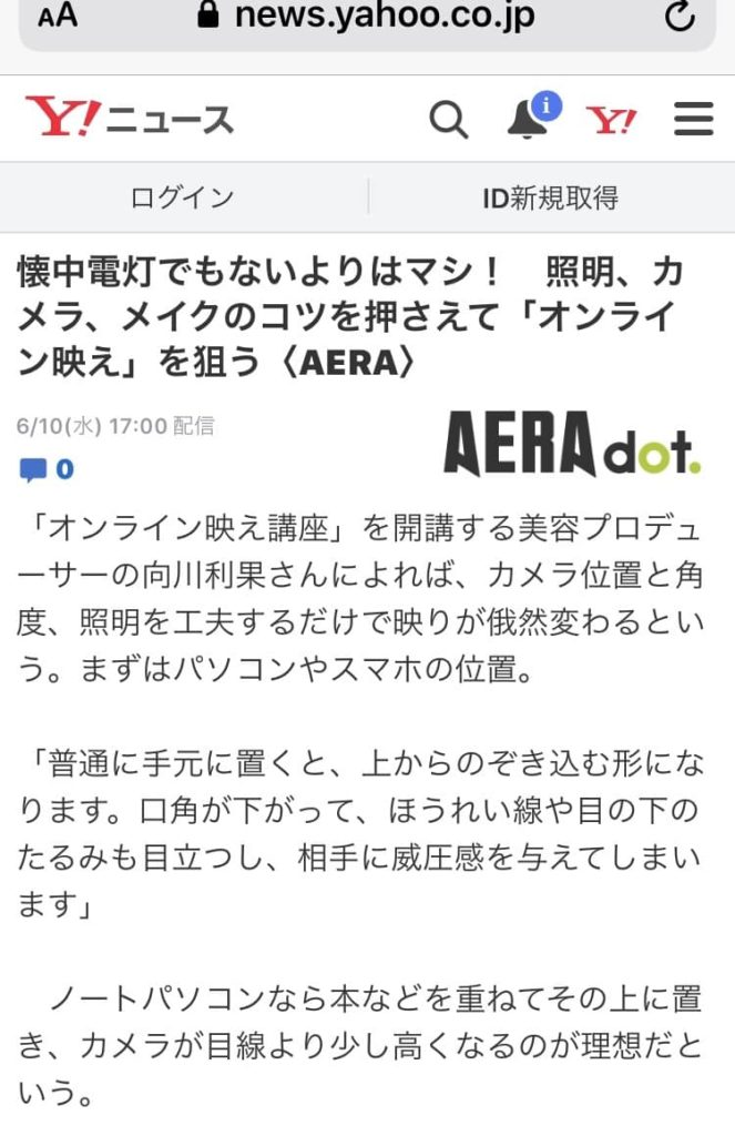向川利果AERA取材掲載Yahoo!ニュース