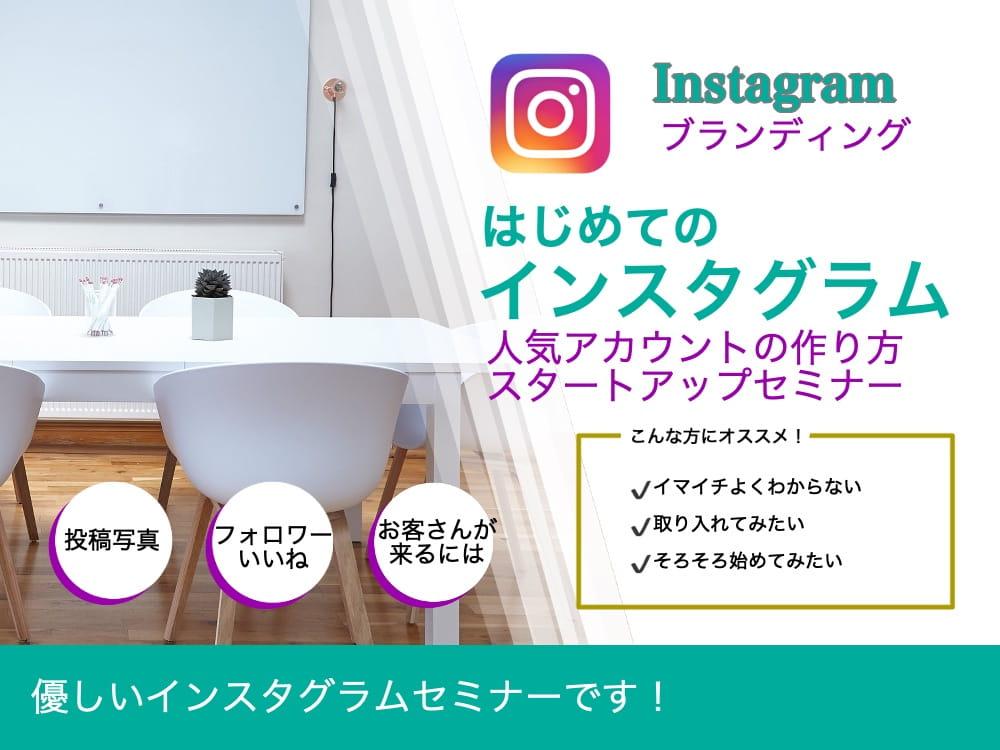 美容室のインスタグラムセミナー