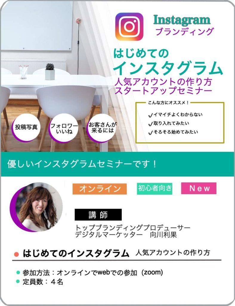 美容室のインスタグラムセミナー向川利果