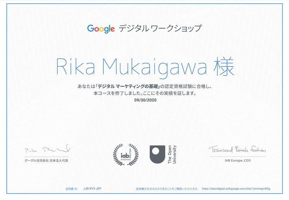 Googleデジタルワークショップ認定証向川利果