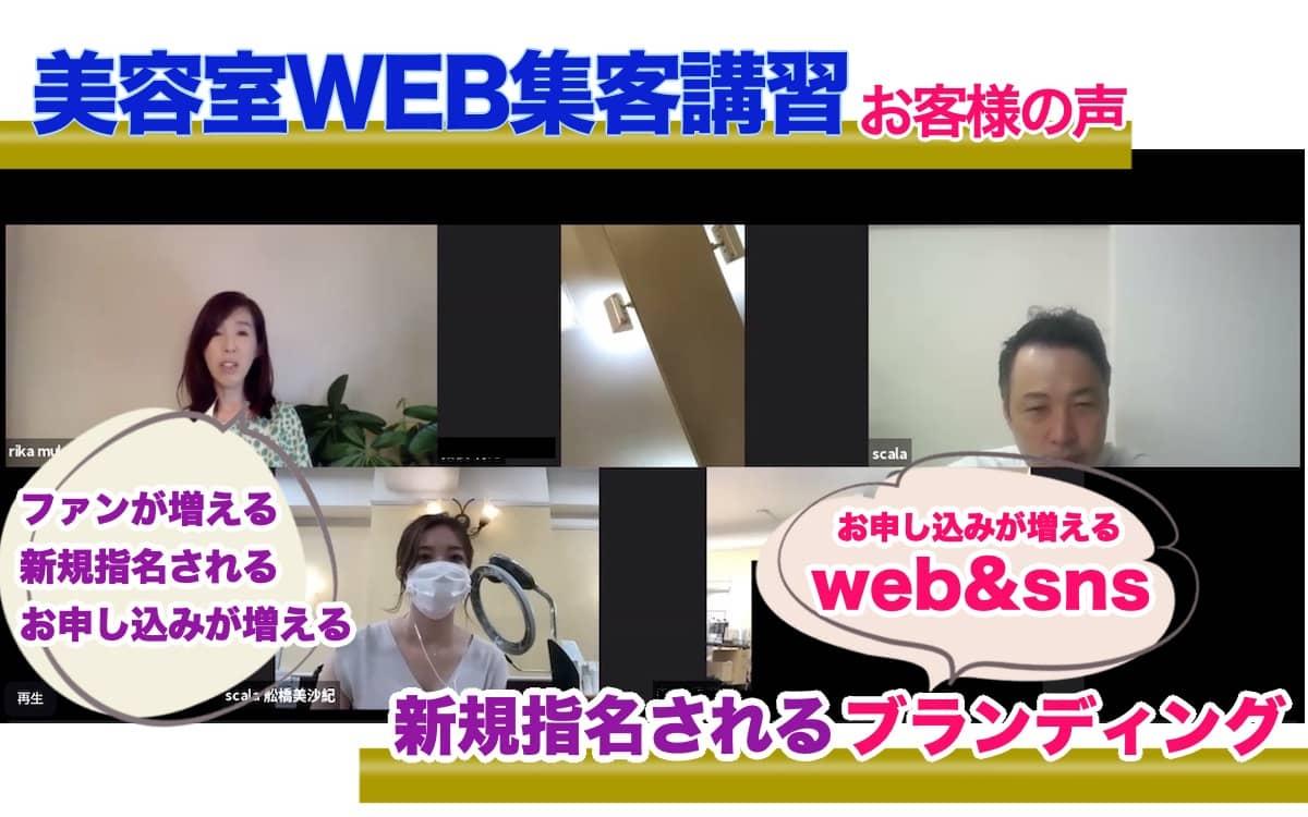 美容室web集客講習。新規集客を増やすブランディング