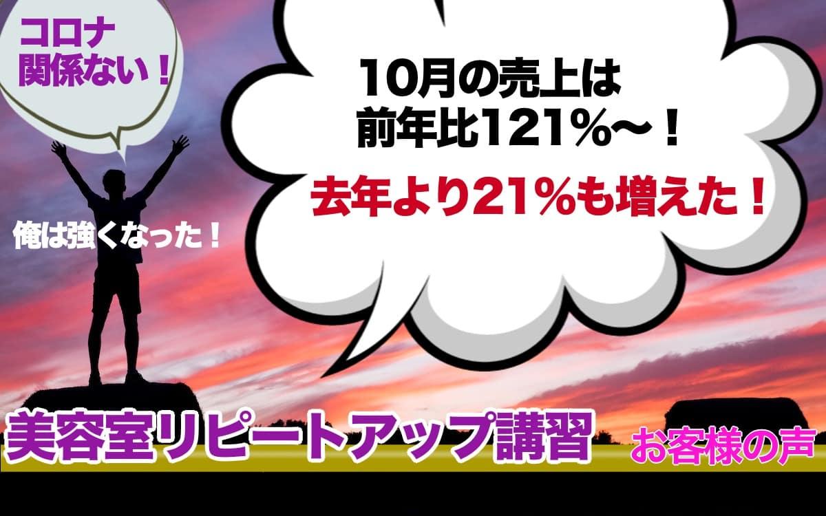 美容室リピートアップ講習「リピート率82%単価1万円」お客様の声